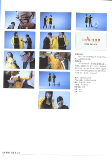 中国广告作品年鉴0394