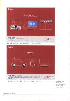中国广告作品年鉴0147