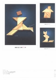 第十四届中国广告节获奖作品集0026
