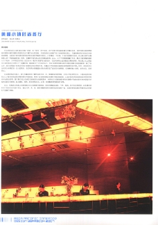 亞太室內設計年鑒2007餐館酒吧0230