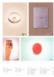 第十四届中国广告节获奖作品集0189