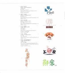 国际设计年鉴2008标志形象篇0050