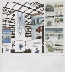 中国房地产广告年鉴20070759