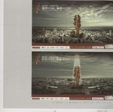 中国房地产广告年鉴20070104