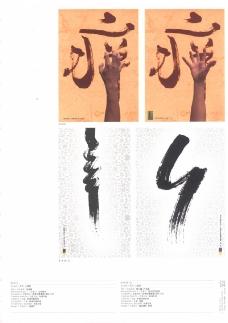 第十四届中国广告节获奖作品集0187
