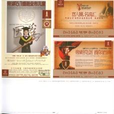 中国房地产广告年鉴20070458