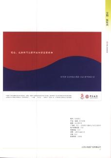 中国广告作品年鉴0148