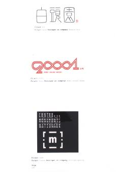 品牌理念20070221
