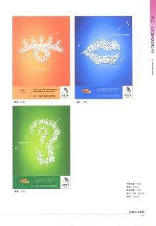 中国广告作品年鉴0503