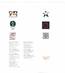 國際設計年鑒2008標志形象篇0131