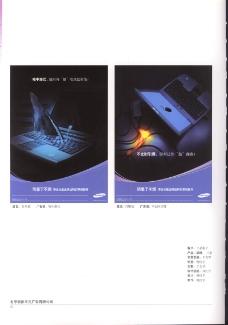 中国广告作品年鉴0144