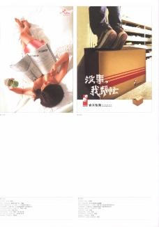 第十四届中国广告节获奖作品集0299
