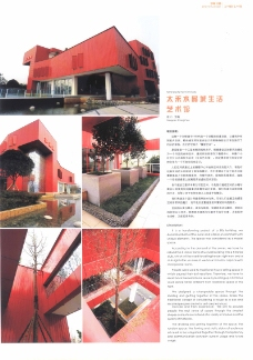 亚太室内设计年鉴2007企业-学院社团0183
