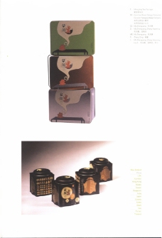 亚太设计年鉴20080243