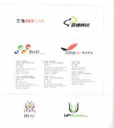 国际设计年鉴2008标志形象篇0055