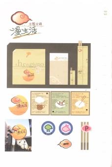 亚太设计年鉴20080522
