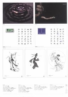 第十四届中国广告节获奖作品集0383