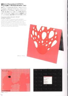 促销方案的设计0320