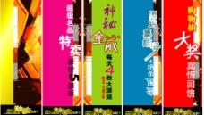 背景节日吊旗商场活动广告设计图片