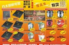 2008年底-2009年1月最新小家电DM单设计图片