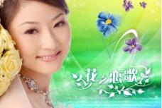 花之恋歌婚纱模板图片