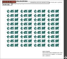 七匹狼形象专卖系统手册0012