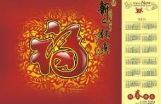 2009福字挂历图片