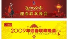 2009春节联欢晚会(原创)图片