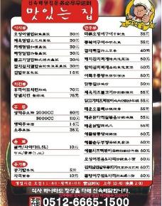 韩国快餐外卖卡图片