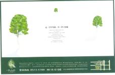 地产荟萃0363