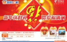 中国电信我的e家新年海报图片