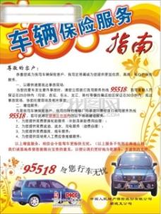 汽车保险服务