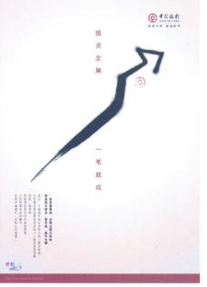 广东天一作品11