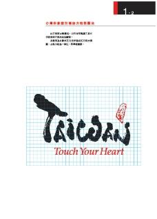 台湾观光局0002