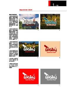 台湾观光局0016