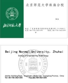 大学名片图片