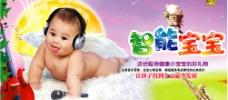 智能宝宝图片
