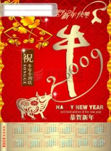 2009年日历 牛年 新年快乐 背景