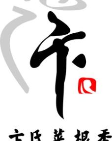 卞氏菜根香标志图片