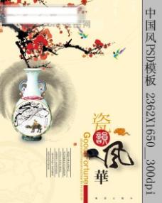 中国风网站模板