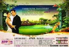 地产广告0017