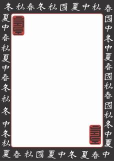 时尚纹饰0095
