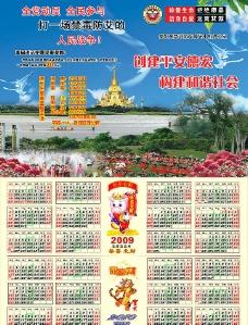 禁毒0910年挂历图片