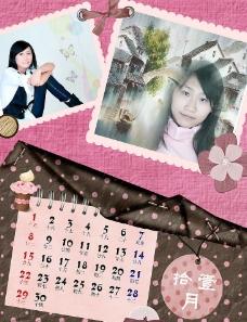 09年日历11月图片