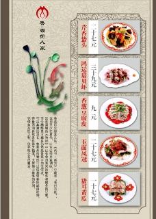 酒店菜单图片