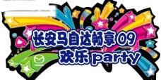 马自达party logo图片