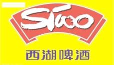 西湖啤酒logo图片