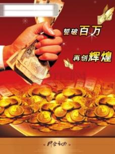 中企动力海报