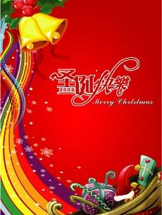 圣诞海报背景图片