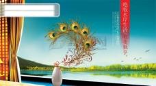 风景 山水 花瓶 孔雀羽毛 窗帘 意境